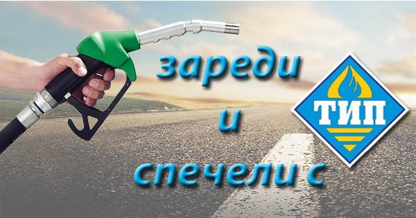 Бензиностанции ТИП зареди и спечели