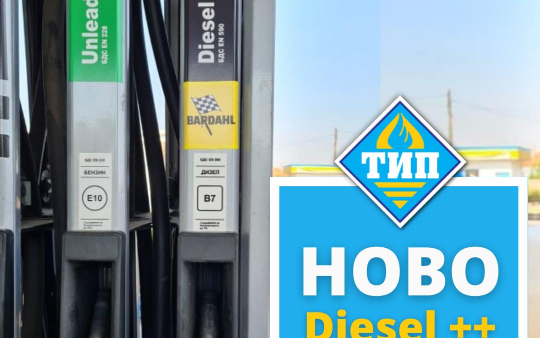 Diesel ++ сега в Бензиностанции ТИП